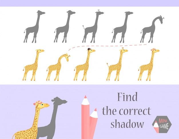 正しい影を見つける