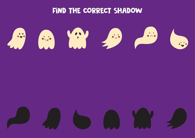 かわいい幽霊の正しい影を見つけてください。子供のための論理パズル。