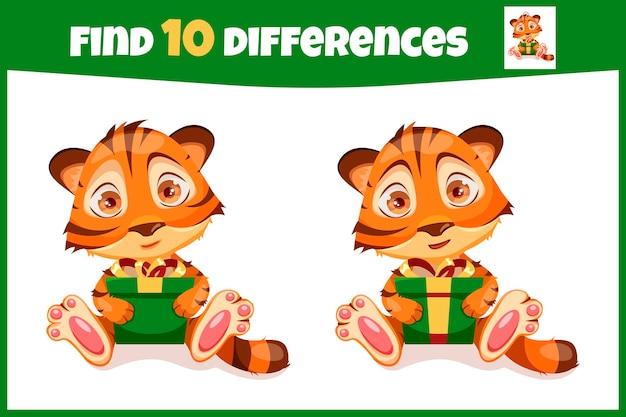 차이점 찾기 어린이를 위한 교육 게임 귀여운 작은 호랑이