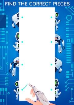 로봇 키즈 미로 게임의 조각을 찾으십시오. 반쪽 벡터 테스트를 만화 사이보그, 안드로이드, 인공 지능 봇 및 인간의 손과 생체 공학 보철물과 일치시킵니다. 아이들을 위한 수수께끼 논리 활동, 교육 과제