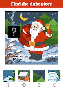 子供のための適切なピース、ジグソーパズルゲームを見つけてください。サンタクロースと背景