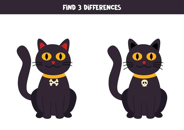 黒猫の2枚の写真の3つの違いを見つけてください。