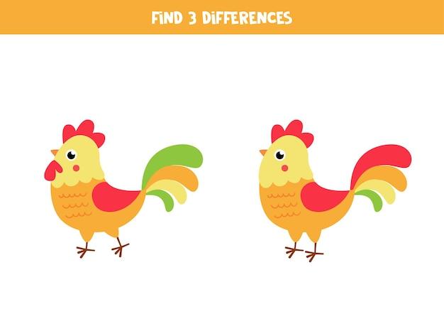 かわいいオンドリの2つの写真の3つの違いを見つけます。