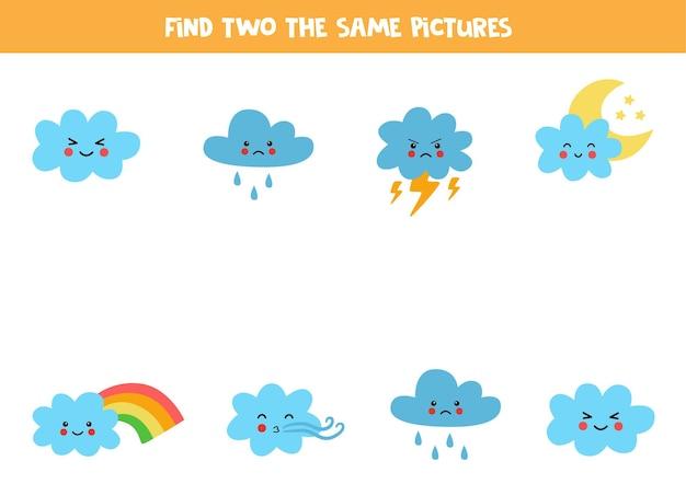 2つの同じかわいいかわいい雲を見つけてください。就学前の子供のための教育ゲーム。
