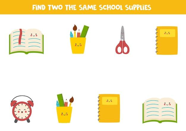 두 개의 동일한 학용품을 찾으십시오. 미취학 아동을 위한 교육 게임.