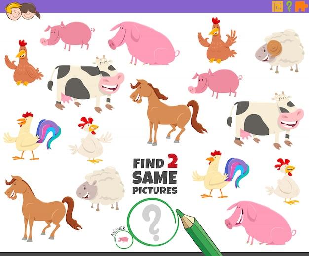 아이들을위한 두 개의 동일한 농장 동물 캐릭터 게임 찾기