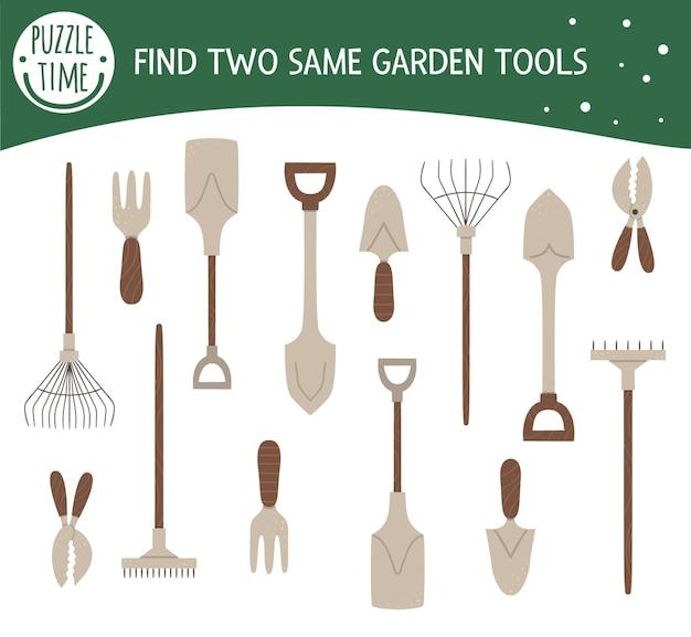 두 개의 동일한 정원 도구 찾기