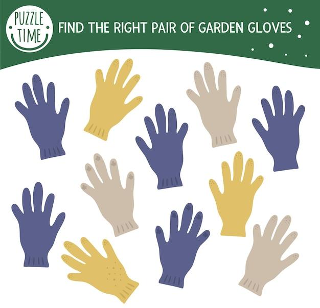 Найдите две одинаковые перчатки