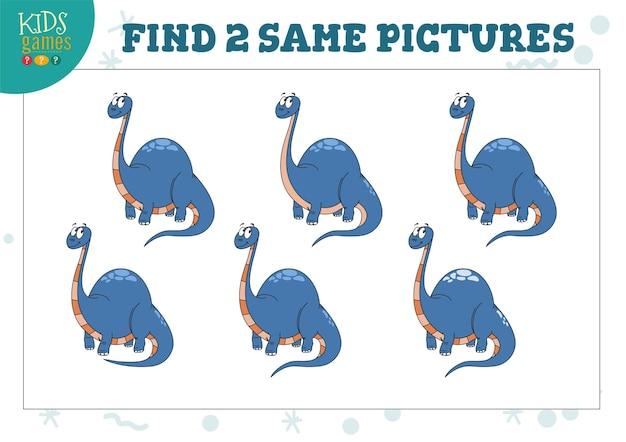 2つの同じ写真を見つける子供のゲームのイラスト