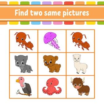 Найдите две одинаковые картинки. задача для детей. рабочий лист развития образования. страница активности.