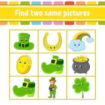 2つの同じ写真を見つけます。子供のためのタスク。聖パトリックの日。教育開発ワークシート。