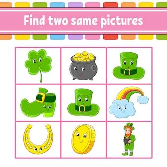 2つの同じ写真を見つけます。子供のためのタスク。聖パトリックの日。