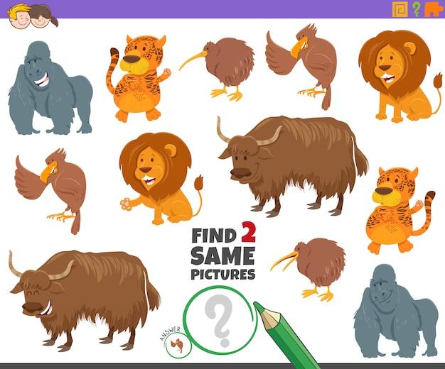 아이들을위한 두 개의 동일한 야생 동물 캐릭터 게임 찾기