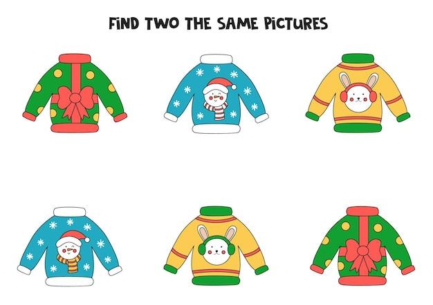 같은 크리스마스 스웨터 두 개를 찾으세요. 아이들을 위한 교육 논리 게임.