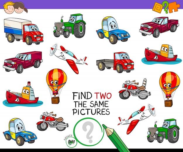 2つの同じ車の写真のゲームを見つける