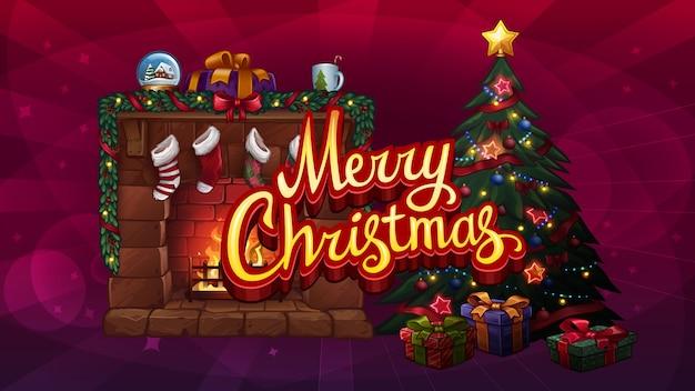 Камин и елка с рождеством. иллюстрация