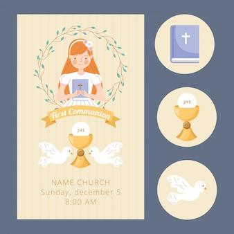 첫 영성체 초대 카드