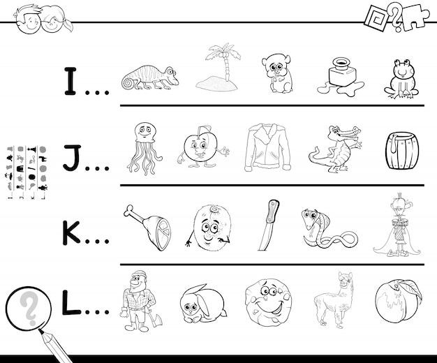単語の色付けページの最初の文字