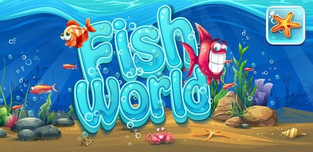 물고기 세계-수평
