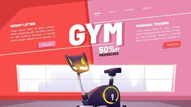 Фитнес-клуб и баннер онлайн-тренировки