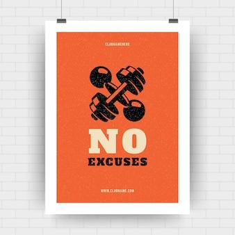 피트니스 동기 부여 포스터 복고풍 인쇄상의 견적 디자인 서식 파일