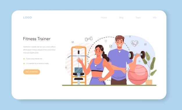 フィットネストレーナーのウェブバナーまたはランディングページ。ジムでのトレーニング