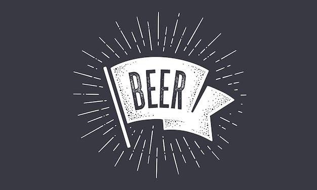 フラッグビール。テキストビールと古い学校の旗のバナー。線形描画光線、サンバーストと太陽の光線、テキストビールとビンテージスタイルのリボンフラグ。手描きの要素。