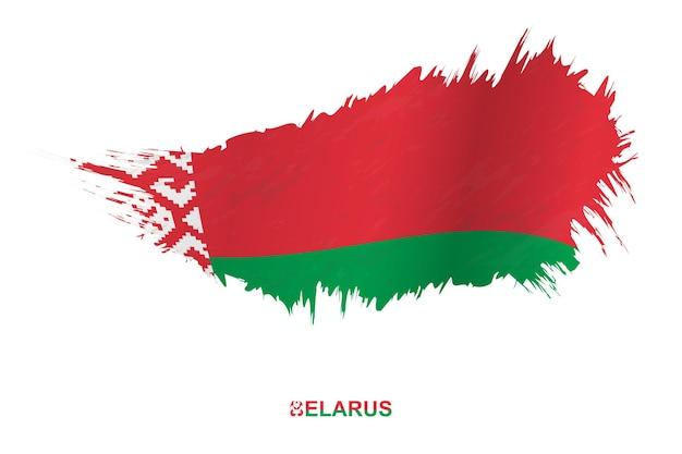 Флаг беларуси в стиле гранж с размахивая эффектом, флаг мазка кистью гранж вектор.