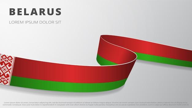 ベラルーシの旗。ベラルーシの国旗の色でリアルな波状のリボン。グラフィックとウェブデザインのテンプレート。国家のシンボル。独立記念日のポスター。抽象的な背景。ベクトルイラスト。