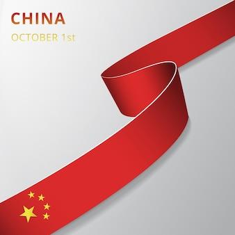 중국의 국기입니다. 10월 1일. 벡터 일러스트 레이 션. 회색 배경에 물결 모양의 리본입니다. 독립 기념일. 국가 상징. 그래픽 디자인 템플릿입니다.