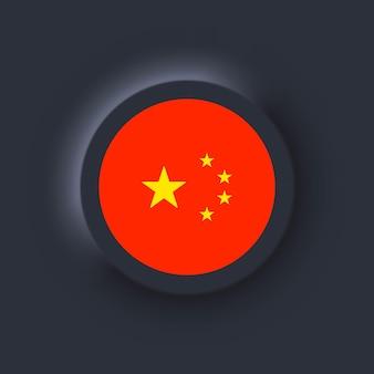 Флаг китая. национальный флаг китая. символ китая. векторная иллюстрация. eps10. простые значки с флагами. темный пользовательский интерфейс neumorphic ui ux. неоморфизм