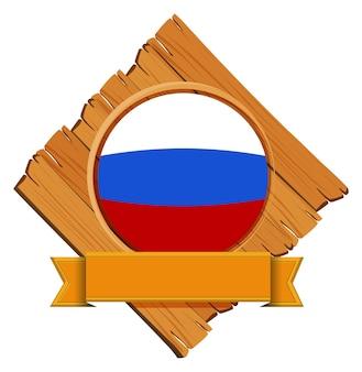丸いフレームのロシアの旗