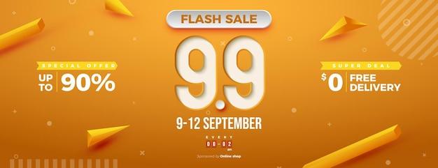 9月912日のフラッシュセール、大幅割引と無料配送