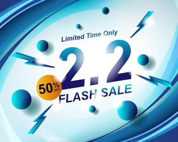 2.2 판매 이벤트용 플래시 판매 배너 배경 템플릿