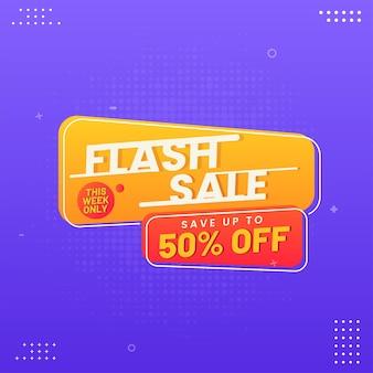 Дизайн плаката флэш-продажи с предложением скидки 50% на фиолетовом полутоновом фоне.
