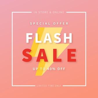 Рекламный баннер flash распродажи.