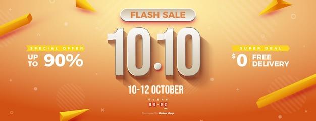 1010販売の背景で無料配達とフラッシュ販売