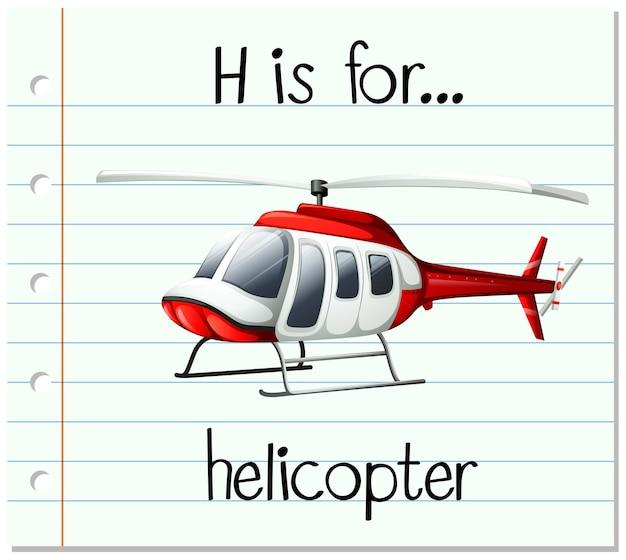 フラッシュカードの文字hはヘリコプター用です