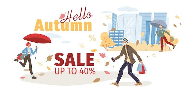 秋のセールでフラットな漫画のキャラクター、ウォーキング、ショッピング割引のために実行