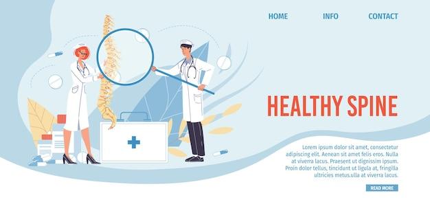 制服のランディングページのフラット漫画の医者のキャラクター