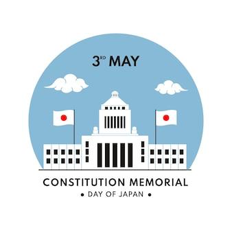 フラット憲法記念日のイラスト