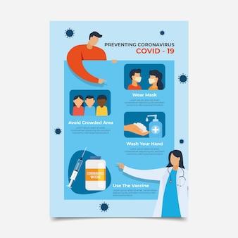 フラットコロナウイルスワクチン接種チラシテンプレート