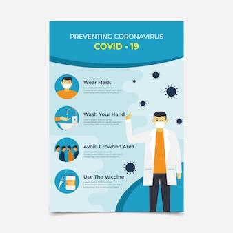フラットコロナウイルスワクチンチラシテンプレート
