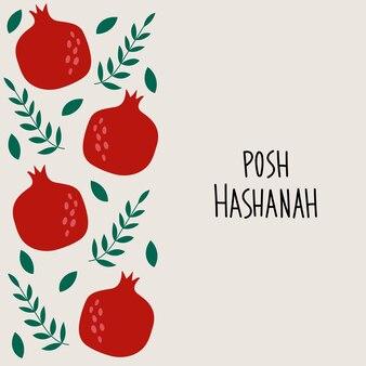 Плоские милые векторные иллюстрации еврейского новогоднего праздника рош ха-шана шана това идеально подходит для greeti