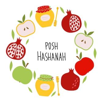 Плоские милые векторные иллюстрации еврейского новогоднего праздника рош ха-шана шана това