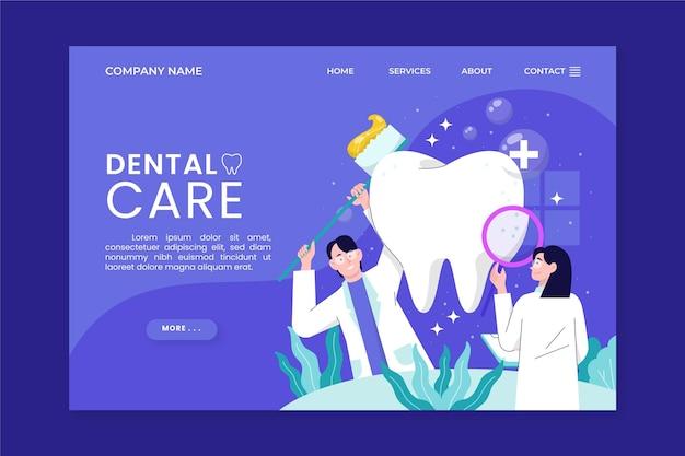 플랫 치과 진료 방문 페이지