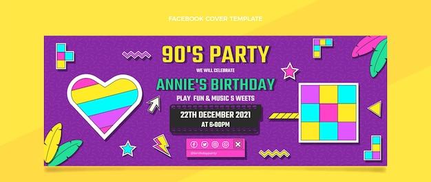평면 디자인 90년대 그리운 생일 페이스북 커버