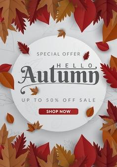 Осенняя распродажа в плоском дизайне