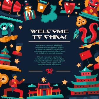 평면 디자인 중국 여행 아이콘 엽서
