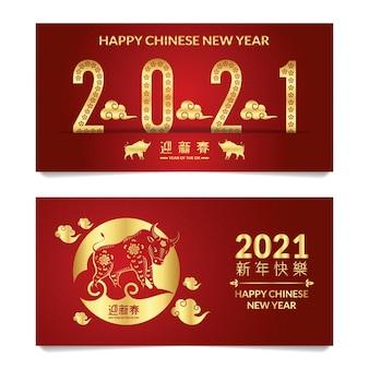 Плоский дизайн китайский новый год баннеры